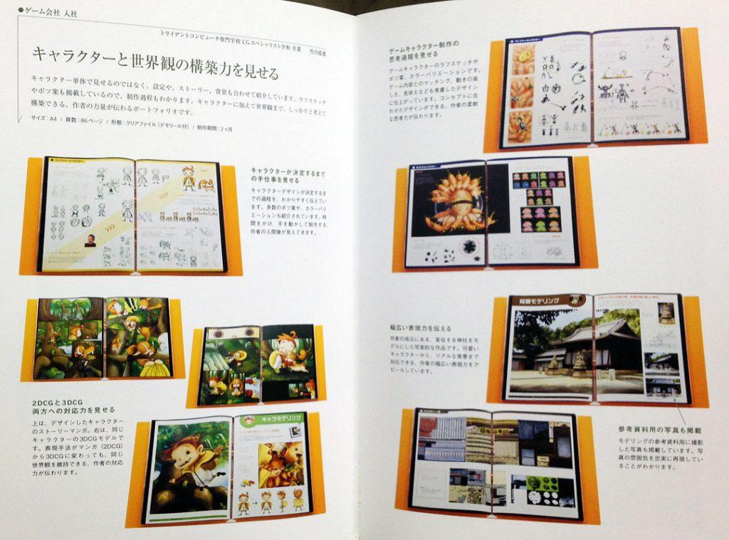 ポートフォリオ例 ゲームCGデザイン