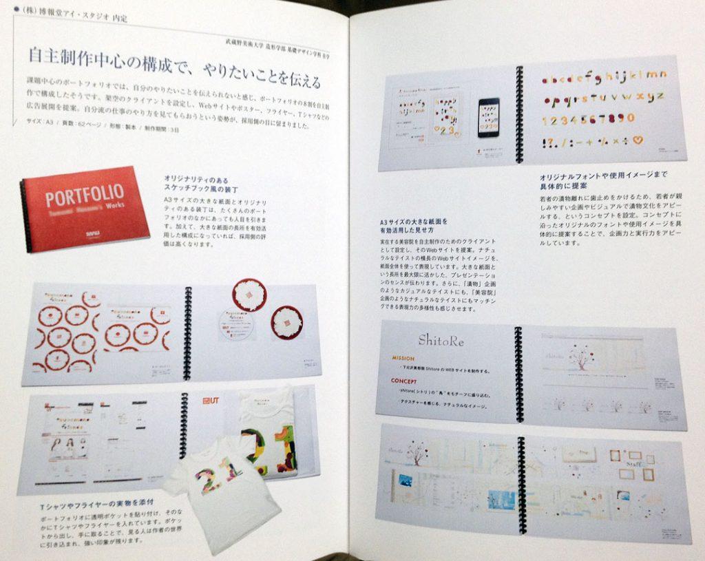ポートフォリオ例 WEBデザイン